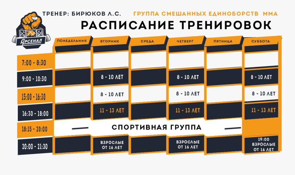 Расписание тренировок старшей группы